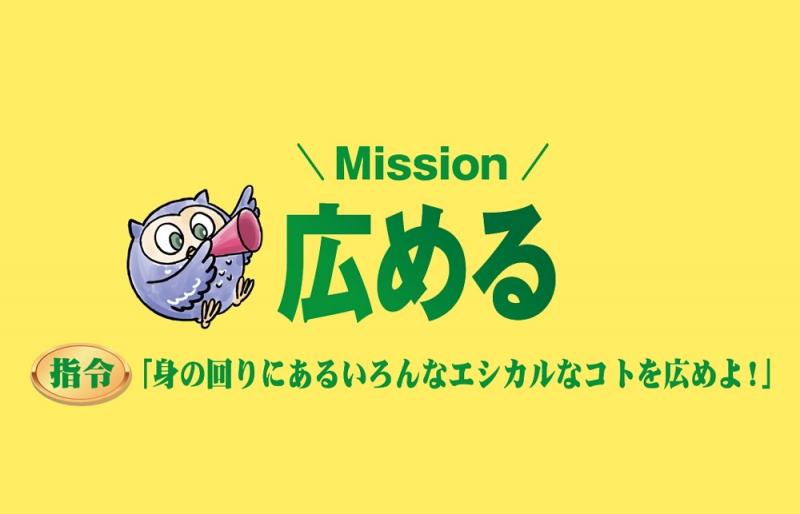 エシカル〈ミッション 広める〉報告