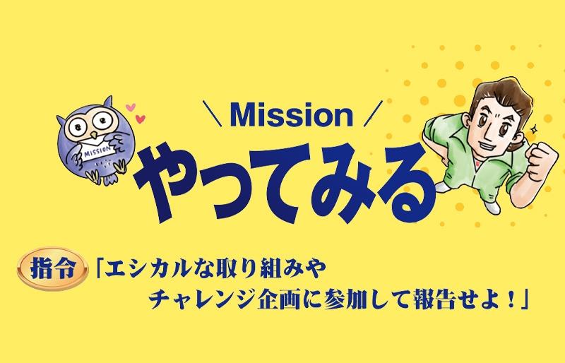 エシカル〈ミッション やってみる〉報告